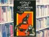 Конрад Лоренц.